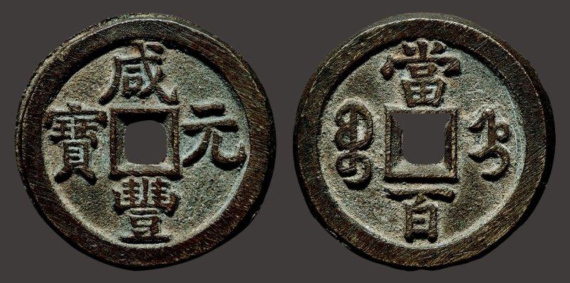 """""""咸丰元宝""""背""""宝直当百""""(直径:48.5mm)"""