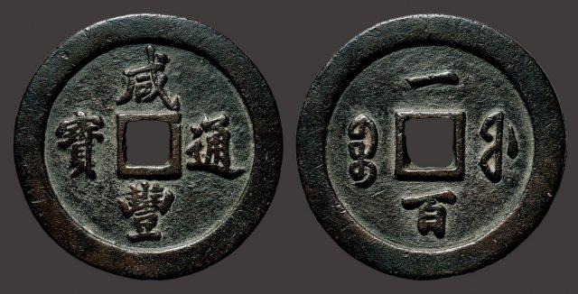 """""""咸丰通宝""""背""""宝福一百""""(直径:70.1mm)"""
