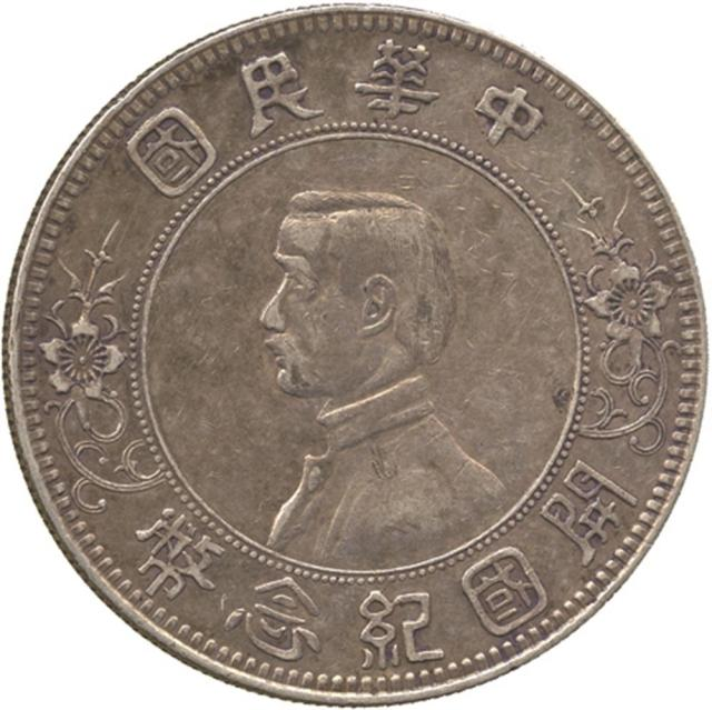 COINS. CHINA – REPUBLIC, GENERAL ISSUES. Sun Yat-Sen : Silver Dollar, ND (1912), founding of the Rep