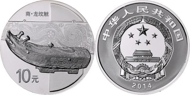 ChinaVolksrepublik seit 1949.10 Yuan Silber (1 Unze) 2014 Gefae der Bronzezeit. 3. Ausgabe. KM -, S