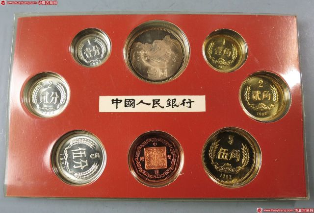 1982年长城币一套