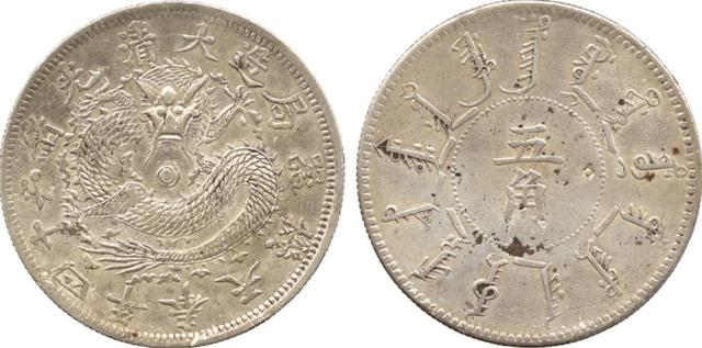 COINS. CHINA - PROVINCIAL ISSUES. Fengtien Province : Silver 50-Cents, Year 24 (1898), variety with