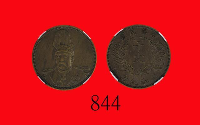 袁世凯像共和纪念铜质样币十文 NGC AU 55