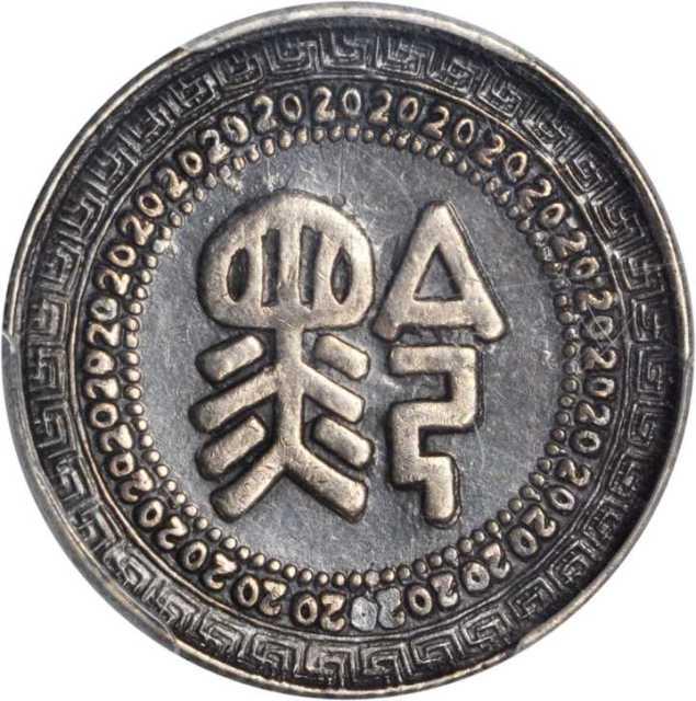贵州省造民国38年贰角背20 PCGS XF 45