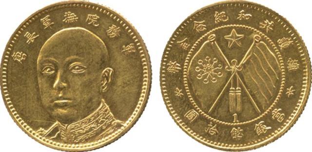 "Yunnan Province 雲南省, Tang Chi-Yao 唐繼堯: Gold 10-Dollars, ND (1919), Rev numeral ""1"" below flag tassel"