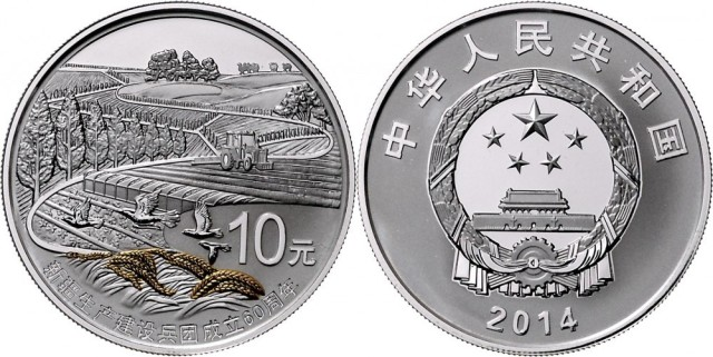 ChinaVolksrepublik seit 1949.10 Yuan Silber (1 Unze) mit Teilvergoldung 2014 60th Anniversary of Xi