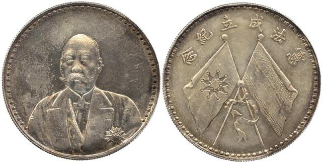 CHINA, CHINESE COINS, REPUBLIC, Tsao Kun : Silver Dollar, ND (1923), Obv ¾-facing civilian bust, Rev