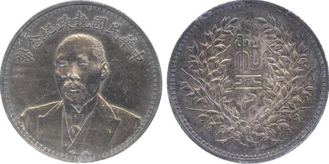 Coins. China – Republic, General Issues. Tuan Chi-Jui : Silver Dollar, ND (1924), Obv ¾-facing bust,