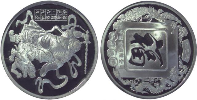 "COINS. CHINA – People's Republic : Silver 3.3-Tael Medal, 1989, Obv Zhao Gongming"", Rev flanked by t"