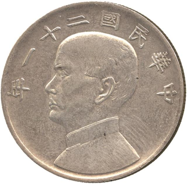 COINS. CHINA – REPUBLIC, GENERAL ISSUES. vSun Yat-Sen : Silver Dollar, Year 21 (1932), Obv bust left