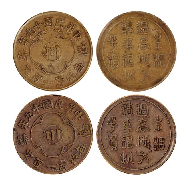 """民国十九年四川省造中心""""川""""字边铸一百文铜币二枚"""