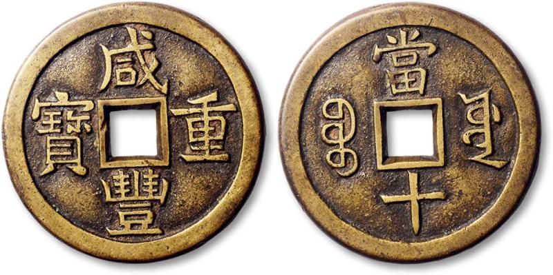 """清""""咸丰重宝""""宝源局当十母钱一枚,直径38.6mm,少见,极美品"""
