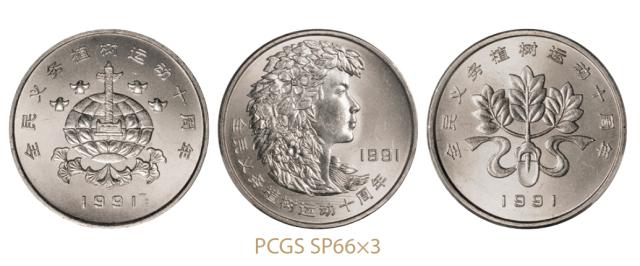 1991年全民义务植树运动十周年纪念壹圆套装普制 PCGS SP 66