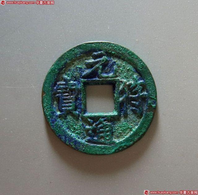 北宋元符通宝折二行书 极美品