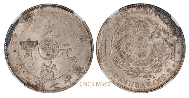 吉林省造甲辰七钱二分 CNCS MS 62