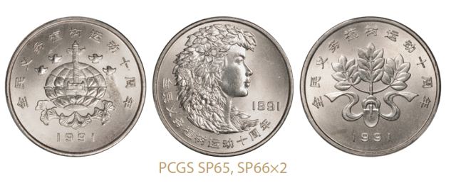 1991年全民义务植树运动十周年纪念壹圆套装普制 PCGS SP 65