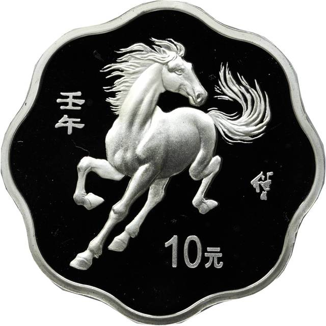 CHINA. 10 Yuan, 2002. Lunar Series, Year of the Horse. PCGS PROOF-69 DEEP CAMEO Secure Holder.
