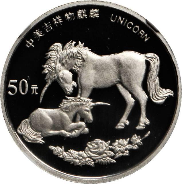 1995年麒麟纪念银币5盎司 NGC PF 69