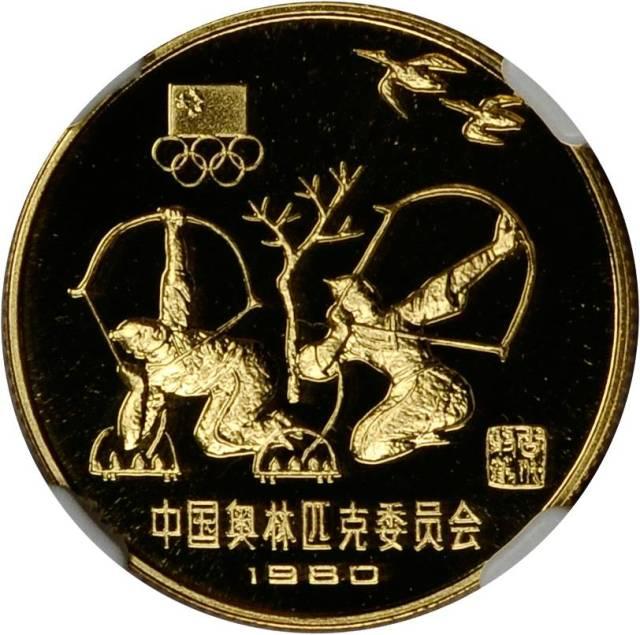 1980年中国奥林匹克委员会纪念金币20克古代射艺 NGC PF 69