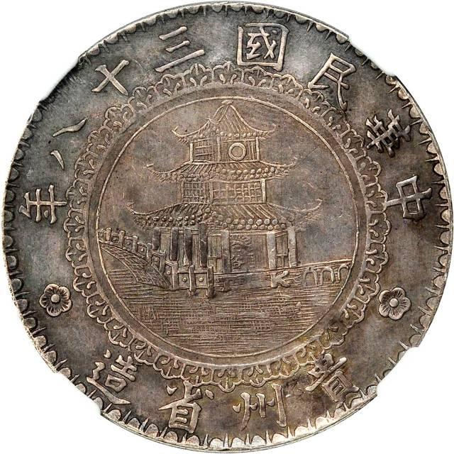 贵州省造民国38年壹圆竹子圆窗 NGC XF 45