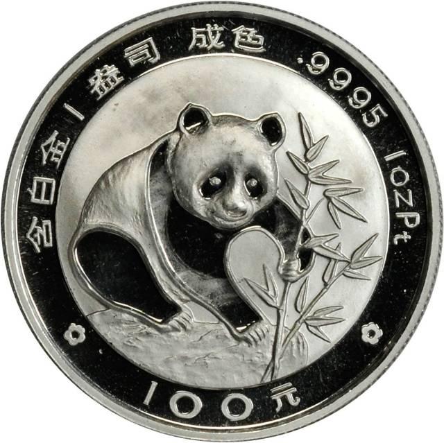 1988年熊猫纪念铂币1盎司 近未流通