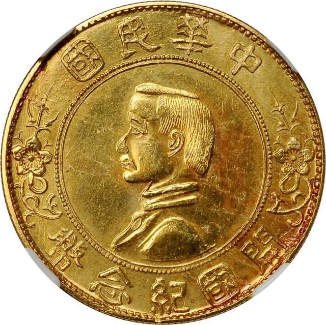 孙中山像开国纪念币臆造币 NGC AU-Details