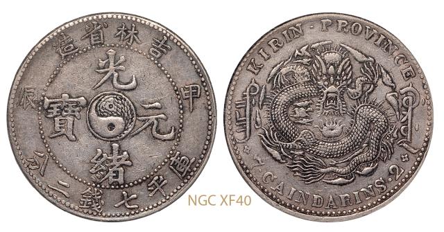 吉林省造甲辰七钱二分 NGC XF 40
