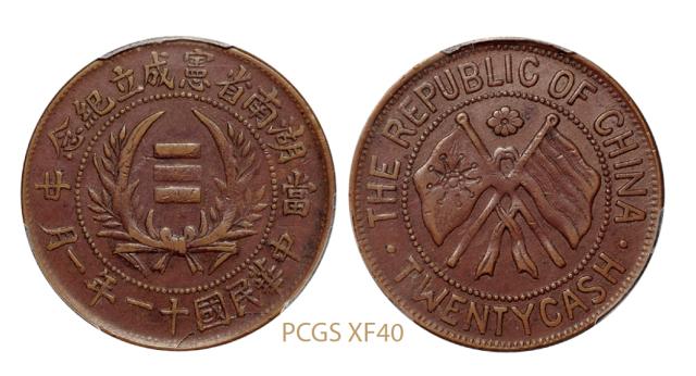 民国十一年一月版湖南省宪成立纪念二十文铜币一枚,PCGSXF40