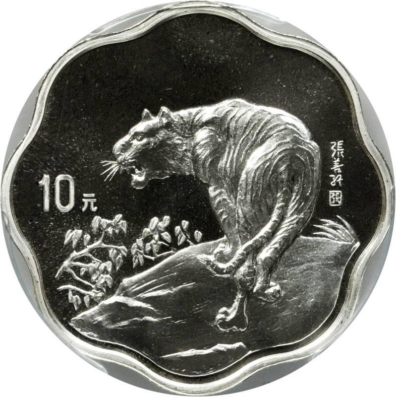 CHINA. Lot of (5) 10 Yuan, 1998. Lunar Series, Year of the Tiger.