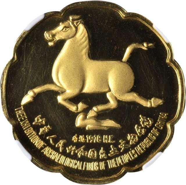 1978年中华人民共和国出土文物展览纪念金章1.5盎司 NGC MS 63