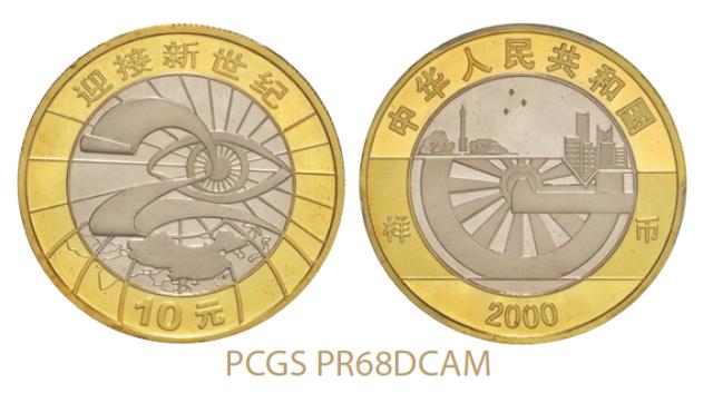 2000年迎接新世纪纪念10元精制样币 PCGS Proof 68