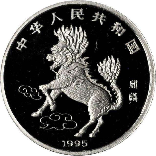 1995年麒麟纪念银币5盎司 完未流通