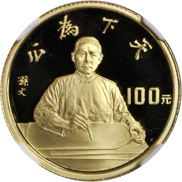 1991年辛亥革命80周年纪念银币、金币一组3枚 NGC