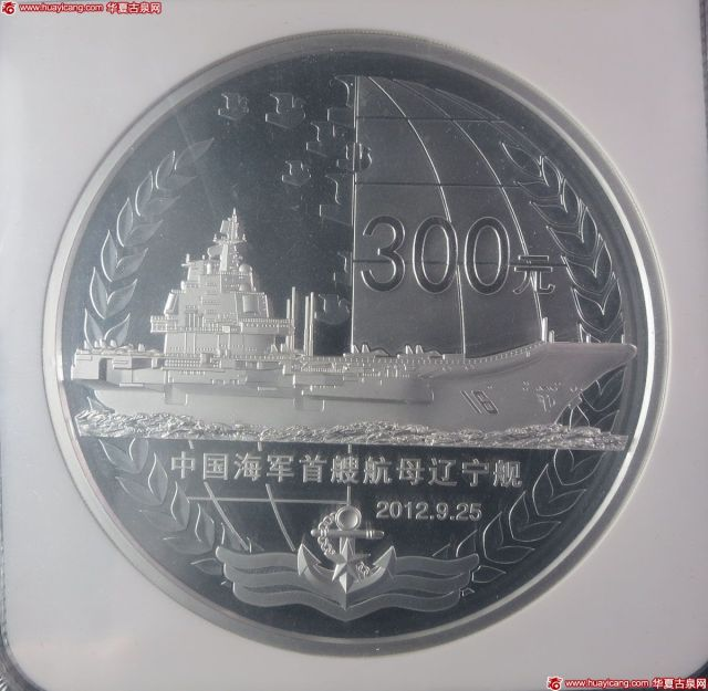 2012年中国人民解放军海军航母辽宁舰纪念银币1公斤 NGC PF 69
