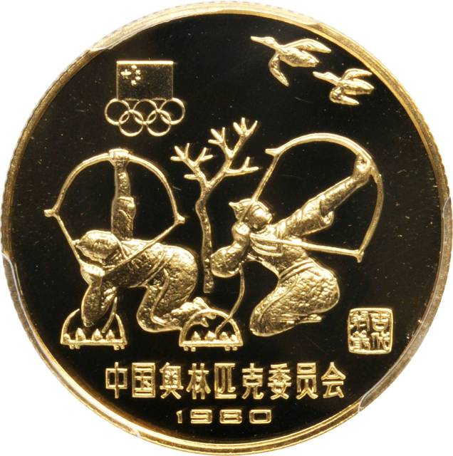 CHINA. 300 Yuan, 1980. Olympic Series, Archers. PCGS PROOF-69 CAMEO Secure Holder.