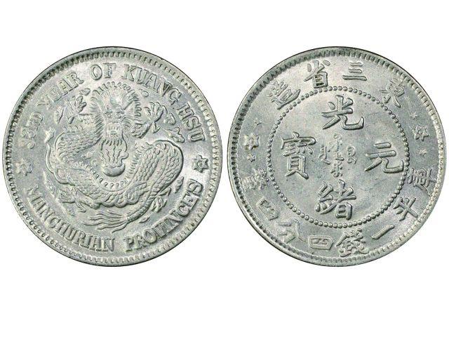 东三省造光绪元宝一钱四分四厘三星花 PCGS MS 64