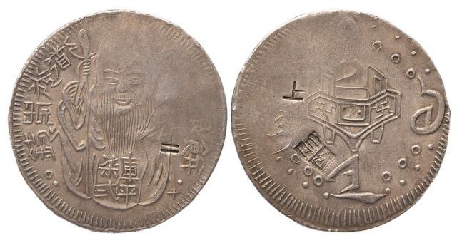 台湾省造老公银七钱二分背十 极美