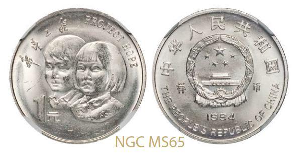 1994年希望工程实施五周年纪念1元样币 NGC MS 65
