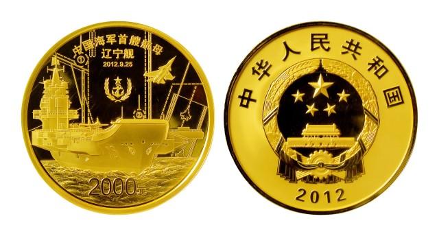 2012年中国人民解放军海军航母辽宁舰纪念金币5盎司 NGC