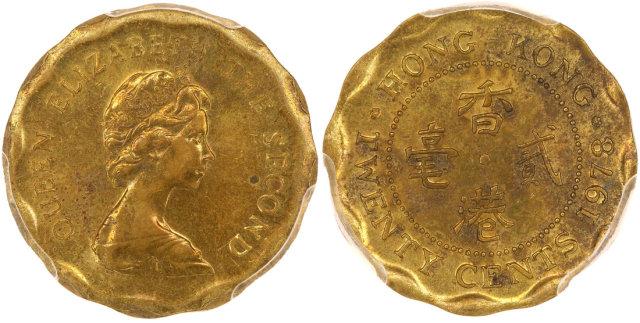 1978香港错体贰毫,边岭错打,PCGS AU58,前辈藏家之香港错体币