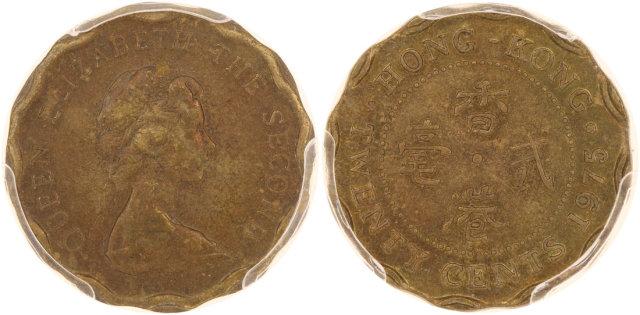 1975香港错体贰毫,局部边沿错打,PCGS AU55,前辈藏家之香港错体币