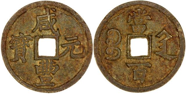 咸丰元宝宝陜当百,古钱,金及银锭