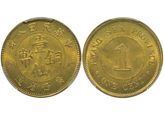 1919年(民国八年)广西省造一仙铜币 PCGS MS64