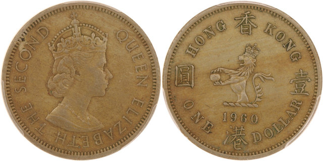 1960H香港错体壹圆,漏安全边,PCGS AU50,前辈藏家之香港错体币