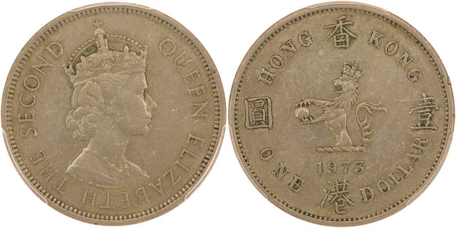 1973香港错体壹圆,光边,PCGS XF45,前辈藏家之香港错体币
