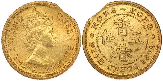 1972年香港伍仙缺边错体,UNC,香港错体币及其他(第一部份)