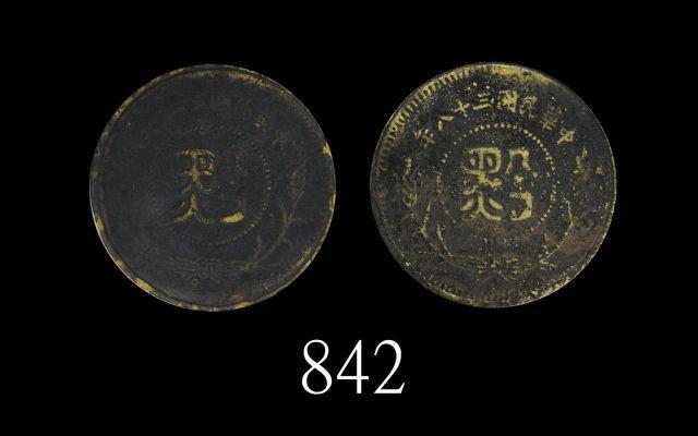 民国三十八年贵州省造黔字铜元当银元半分