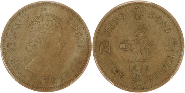 1970H香港错体壹圆,漏安全边,PCGS AU53,前辈藏家之香港错体币