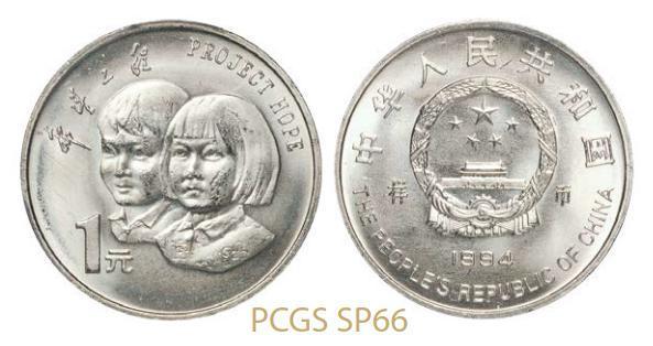 1994年希望工程实施五周年纪念1元样币 PCGS SP 66