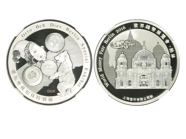 2016年世界钱币展览会德制币模柏林特别展银熊猫NGC PF70 ULTRA CAMEO